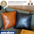 LEATHER CUSHION COVER(レザークッションカバー) 牛革