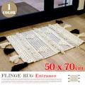 フリンジラグ エントランス FLINGE RUG Entrance 1300 アマブロ amabro  50×70cm コットン 綿 玄関マット モノトーン 幾何学