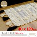 フリンジラグ キッチン FLINGE RUG Kitchen 1301 アマブロ amabro  40×120cm コットン 綿 キッチンマット モノトーン 幾何学