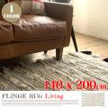 フリンジラグ リビング FLINGE RUG Living 1302 アマブロ amabro 140×200cm コットン 綿 アイボリー 絨毯 北欧 モノトーン