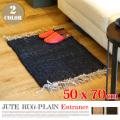 ジュートラグプレイン エントランス50×70cm amabro