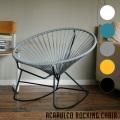 ロッキングチェア Acapulco Rocking chair アカプルコ アウトドアチェア