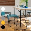 スツール Acapulco stool アカプルコ スツール アウトドア 屋内&屋外兼用