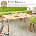 Mシリーズ テーブル M SERIES TABLE M-0254IT-ST センターテーブル 天童木工 Tendo