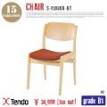 チェア(Chair) S-0508NA-NT グレードB1 天童木工(Tendo mokko)