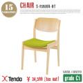 チェア(Chair) S-0508NA-NT グレードC1 天童木工(Tendo mokko)