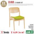 チェア(Chair) S-0508NA-NT グレードC2 天童木工(Tendo mokko)
