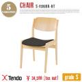 チェア(Chair) S-0508NA-NT グレードS 天童木工(Tendo mokko)