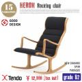 1人掛けソファ ロッキングチェア グレードB2 Rocking chair S-5226WB-NT-B0203 天童木工
