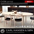 CH338用伸長板60×115ビーチ カールハンセン&サン 全3種 送料無料