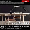 CH338用伸長板60×115オーク  カールハンセン&サン 全4種 送料無料