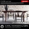 CH338用伸長板60×115ウォールナット カールハンセン&サン 全2種 送料無料