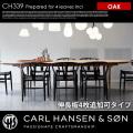CH339ダイニングテーブル240×115オーク (4枚追加可タイプ) CH339 DINING TABLE 240×115 OAK 4leaves ダイニングテーブル カールハンセン&サン CARL HANSEN & SON