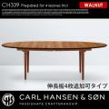 CH339 ダイニングテーブル240×115 ウォールナット (4枚追加可タイプ) CH339 DINING TABLE 240×115 WALNUT 4leaves ダイニングテーブル カールハンセン&サン CARL HANSEN & SON