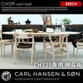 CH339 用伸長板60×115 ビーチ CH339 Leaf115×60 BEECH ダイニングテーブル カールハンセン&サン CARL HANSEN & SON