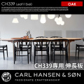 CH339 用伸長板60×115 オーク CH339 Leaf60×115 OAK ダイニングテーブル カールハンセン&サン CARL HANSEN & SON