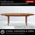 CH339 用伸長板60×115 ウォールナット CH339 Leaf60×115 WALNUT ダイニングテーブル カールハンセン&サン CARL HANSEN & SON