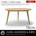 コーヒーテーブル CH008 オーク 78cm COFFEE TABL CH008 OAK 78cm センターテーブル カールハンセン&サン CARL HANSEN & SON