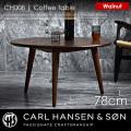 コーヒーテーブル CH008 ウォールナット 78cm COFFEE TABLE CH008 WALNUT 78cm センターテーブル カールハンセン&サン CARL HANSEN & SON
