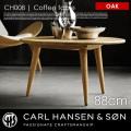 コーヒーテーブル CH008 オーク 88cm COFFEE TABLE CH008 OAK 88cm センターテーブル カールハンセン&サン CARL HANSEN & SON