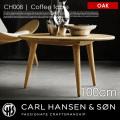 コーヒーテーブル CH008 オーク 100cm COFFEE TABLE CH008 OAK 100cm センターテーブル カールハンセン&サン CARL HANSEN & SON