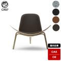 チェア シェルチェア イス ラウンジチェア リビングチェア 椅子 デザイナーズチェア