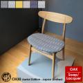 チェア 椅子 CH30 Aerial Edition -Japan Limited- オーク ソープ仕上げ ラッカー仕上げ 北欧
