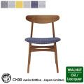 チェア 椅子 CH30 Aerial Edition -Japan Limited-  ウォルナット ラッカー仕上げ オイル仕上げ 北欧