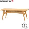オークフレームテーブル(oak frame table) コーヒーテーブル120 ウレタン樹脂塗装 マルニ60 MARUNI60