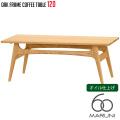 オークフレームテーブル(oak frame table) コーヒーテーブル120 オイル仕上げ マルニ60 MARUNI60