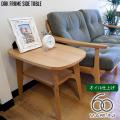 オークフレームテーブル(oak frame table) サイドテーブル オイル仕上げ マルニ60 MARUNI60