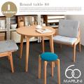 ダイニングテーブル ラウンドテーブル80 Round Table 80 1003-00 マルニ60 MARUNI60