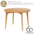 ダイニングテーブル ラウンドテーブル100 Round Table 100 1003-09 マルニ60 MARUNI60