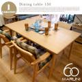 ダイニングテーブル ダイニングテーブル 150 DINING TABLE 150 1007-03 マルニ60 MARUNI60