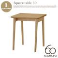 スクエアテーブル60(Square Table 60) マルニ60(MARUNI60) 送料無料