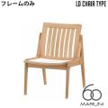 本体・フレームのみ オークフレーム LDチェア(oak frame LD chair) アームレス マルニ60 MARUNI60