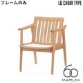 本体・フレームのみ オークフレーム LDチェア(oak frame LD chair) マルニ60 MARUNI60