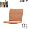 シート(背・座セット)のみ オークフレーム LDチェア(oak frame LD chair) マルニ60 MARUNI60