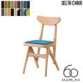 デルタチェア(Delta Chair) マルニ60(MARUNI60) 送料無料