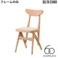 本体・フレームのみ デルタチェア(delta chair) マルニ60 MARUNI60