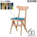 シート(替えカバー)のみ デルタチェア(delta chair) マルニ60 MARUNI60