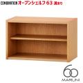 シェルフ 棚 コンビネーション オープンシェルフ63 Combination Open Shelf 63 633- マルニ6 MARUNI6
