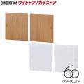 シェルフ 棚 コンビネーション ウッドドアシェルフ63 Combination Wood Door Shelf 63 161826 マルニ6 MARUNI6