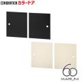 コンビネーション ガラスドアシェルフ63 マルニ60(MARUNI60)