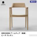 HIROSHIMA アームチェア(板座)ビーチ ウレタン樹脂塗装 MARUNI COLLECTION