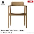HIROSHIMA アームチェア(板座)オーク ウレタン樹脂塗装 MARUNI COLLECTION