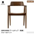 HIROSHIMA アームチェア(板座)ウォールナット MARUNI COLLECTION