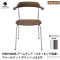 HIROSHIMA アームチェア(スタッキング板座) ウォールナット ポリッシュ仕上げ
