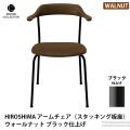 HIROSHIMA アームチェア(スタッキング板座) ウォールナット ブラック仕上げ