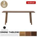 HIROSHIMA ダイニングテーブル180 ウォールナット MARUNI COLLECTION